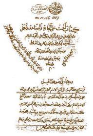 « al-Hath 'ala al-Tijâra wa al-Sinâ'a wa al-'Amal »